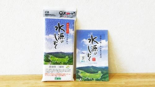 特別栽培米 水源のしずく