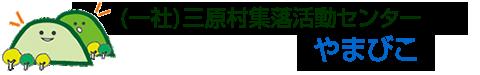 (一社)三原村集落活動センターやまびこ