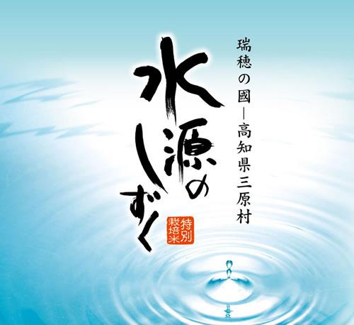 特別栽培米 水源のしずく  -節減対象農薬の使用状況-